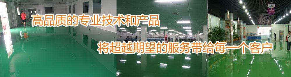 球场漆专业技术和产品